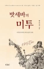 E Book - 밧세바의 미투
