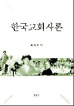E Book - 한국교회사론