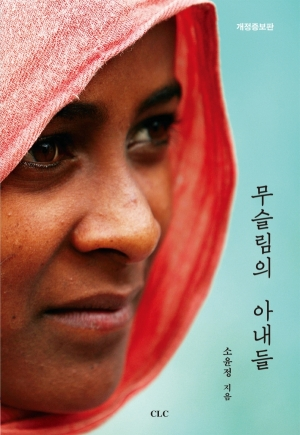 무슬림의 아내들 (개정증보판)