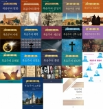 복음주의 시리즈(현재 13권 발간)
