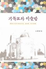 E Book - 기독교와 이슬람
