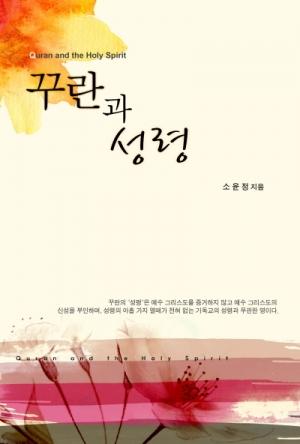 E Book - 꾸란과 성령