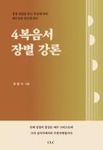 4복음서 장별 강론