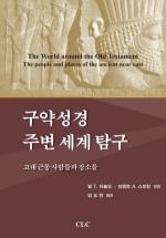 구약성경 주변 세계 탐구