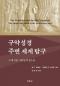 구약성경 주변 세계 탐구 (고대근동 시리즈27)