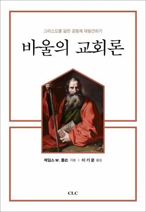 바울의 교회론