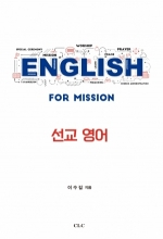 선교 영어(English for Mission)