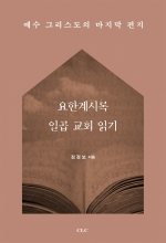 요한계시록 일곱 교회 읽기