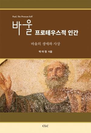 바울 프로테우스적 인간