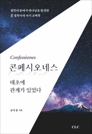 E Book -  콘페시오네스