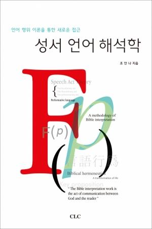 성서 언어 해석학