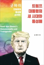 트럼프 대통령의 새 시대와 동성애