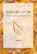 하나님의 침묵 그리고 낙엽