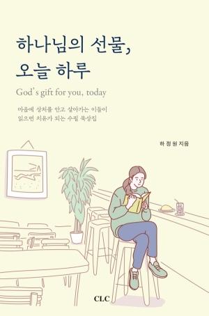 하나님의 선물, 오늘 하루