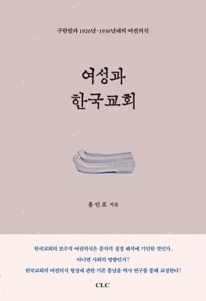 E Book - 여성과 한국교회