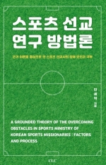 스포츠 선교 연구 방법론