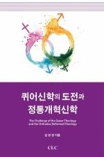퀴어신학의 도전과 정통개혁신학