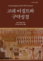 고대 이집트와 구약성경(고대 근동 시리즈 17)