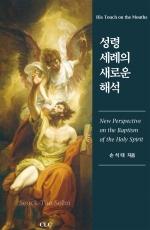 성령 세례의 새로운 해석