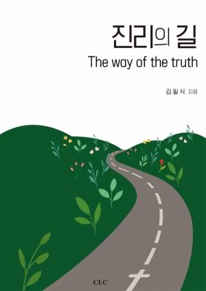 진리의 길