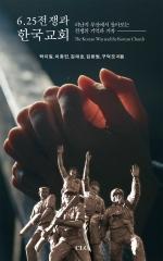 6.25전쟁과 한국교회
