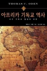아프리카 기독교 역사