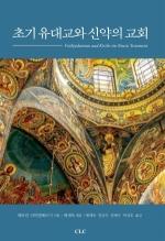 초기 유대교와 신약의 교회