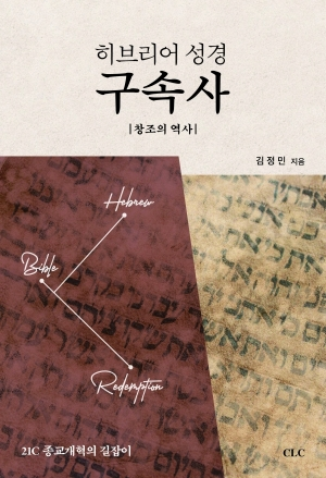 히브리어 성경 구속사