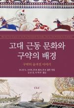 고대 근동 문화와 구약의 배경(고대 근동 시리즈 33)