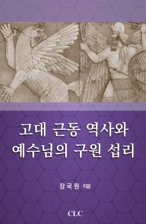 고대 근동 역사와 예수님의 구원섭리