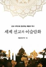 세계 선교와 이슬람화