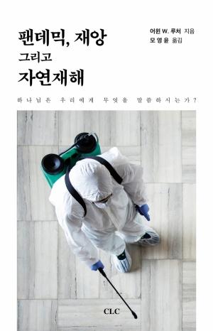 팬데믹, 재앙 그리고 자연재해