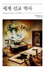 세계  선교 역사(개정증보판)