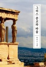 그리스 종교와 바울