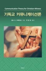 기독교 커뮤니케이션론