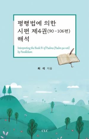 평행법에 의한 시편 제4권(90-106편) 해석