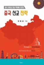 중국 선교 전략